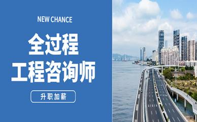 北京全过程工程咨询师培训课