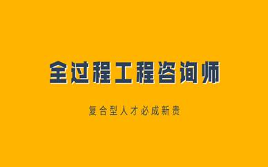 自贡全过程工程咨询师培训班