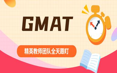 东莞环球GMAT培训