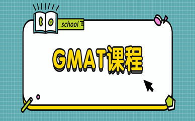 广州环球GMAT培训班