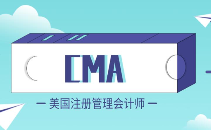 烟台2021年CMA中文考试时间确定了吗?