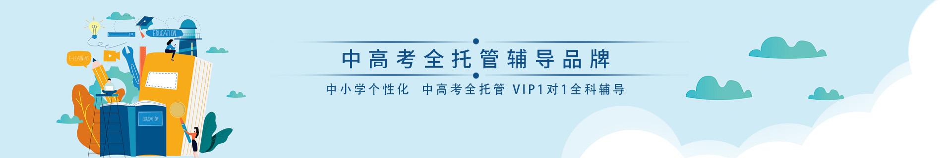 惠州惠城区金博中高考辅导