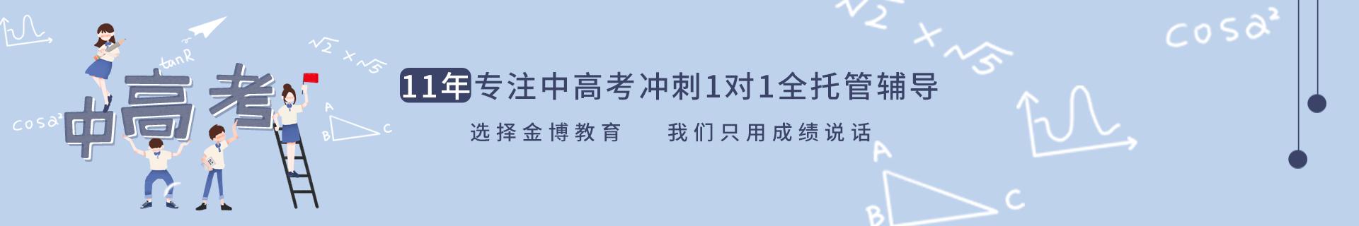 惠州惠阳区金博中高考辅导