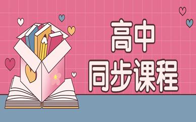 荆门东宝金博高中同步课程