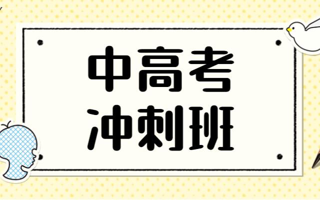 荆门东宝金博中高考课程