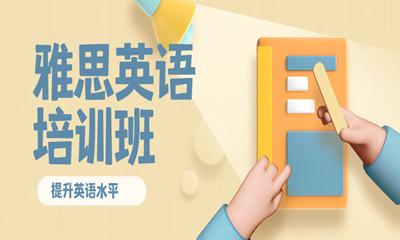 深圳福田区笃迪雅思英语培训班