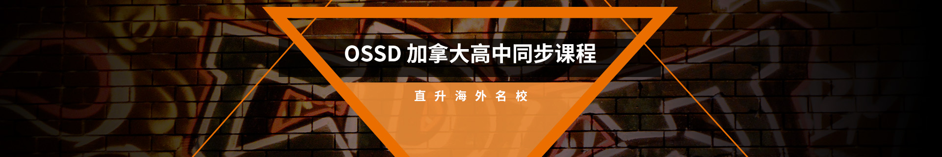 东莞南城区环球教育