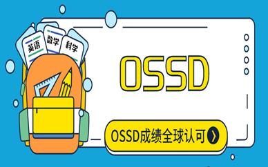 长春OSSD加拿大高中课程培训
