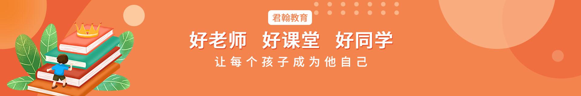 银川兴庆区二中君翰教育中小学辅导