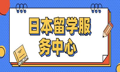 武汉武昌区美世日本留学服务中心