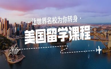 南京美世美国留学申请