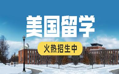 武汉美世美国留学服务