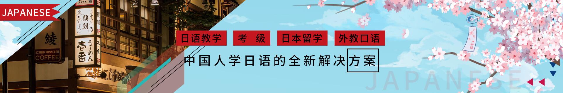 郑州樱花国际日语培训
