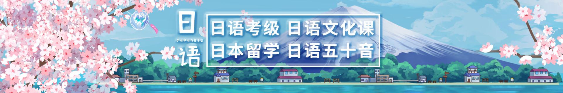 太原樱花国际日语培训