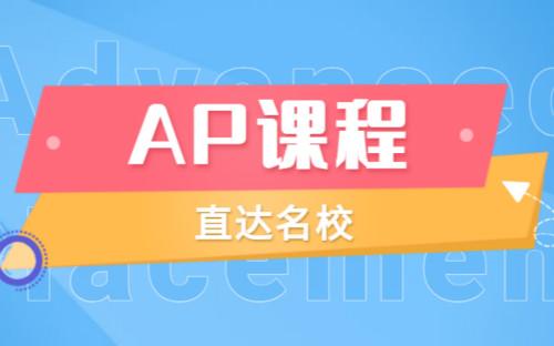 大连环球AP考试培训