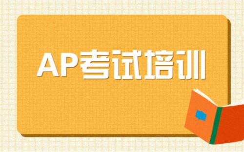 长春环球AP冲刺班