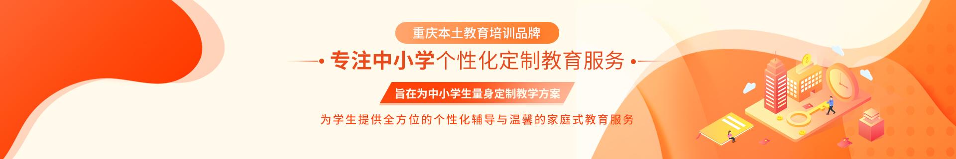 重庆渝北区人和英豪优教辅导机构