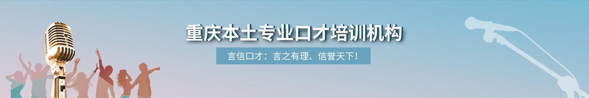 重庆江北区言信口才培训机构