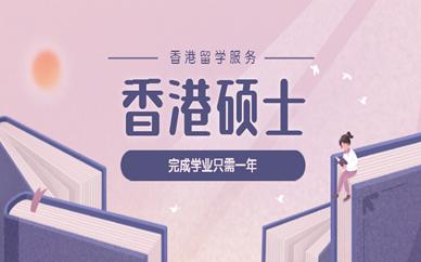 西安香港硕士留学服务