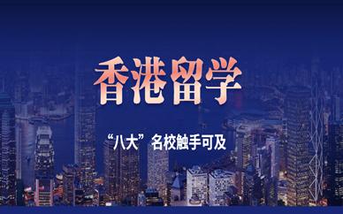 成都香港留学申请
