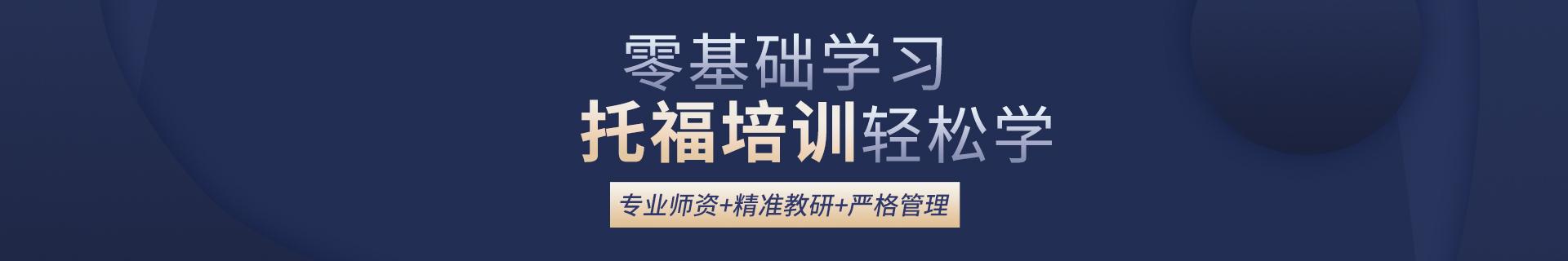 沈阳皇姑区环球教育