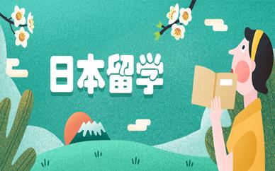 昆明樱花国际日本留学服务