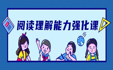 武汉阳光喔小学语文阅读理解辅导