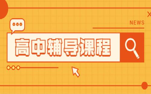 杭州纳思书院高中一对一补习