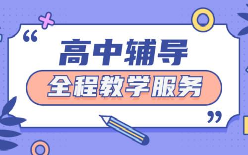 台州纳思书院高中辅导班