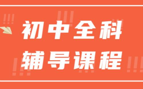 天津翠通路瑞友初中全科补习班