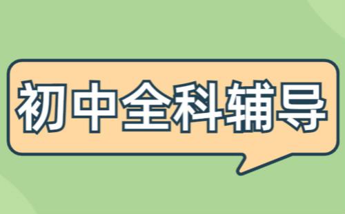 天津河东初中全科辅导课程