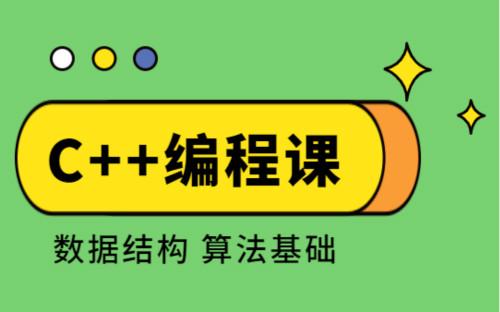 重庆沙坪坝乐博少儿编程C++课程