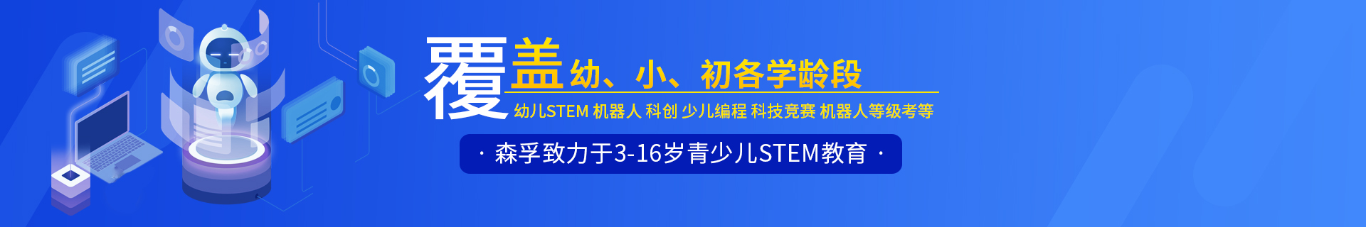 上海长宁区森孚青少儿机器人编程