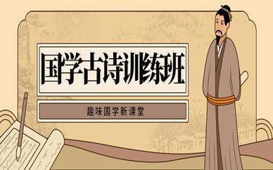 武汉江岸阳光喔国学古诗学习班