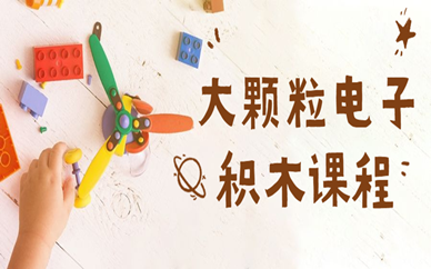 天津河西3-5岁儿童大颗粒积木培训