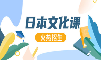 镇江日本文化课