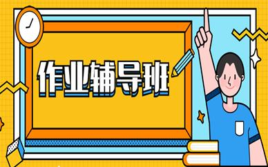 渭南君翰教育作业辅导培训班