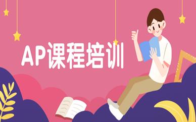 镇江丹阳中学ap课程班学费贵不贵
