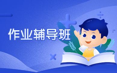 银川君翰教育作业辅导培训班