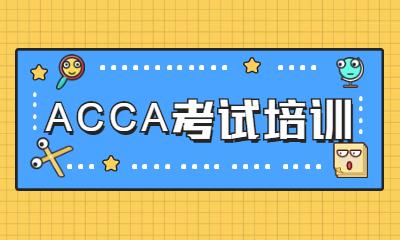 北京海淀区好睿ACCA课程培训