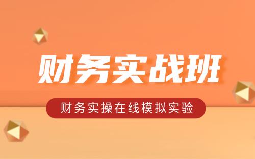 福州仁和财务实战入门培训