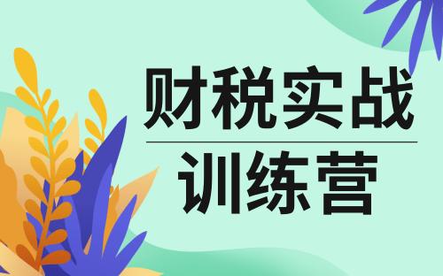重庆九龙坡仁和财务实战课程