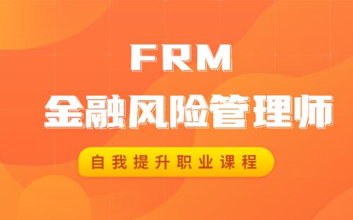 青岛FRM二级考试时间在几月?