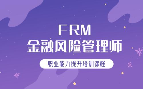 南宁FRM有没有靠谱的考试培训机构