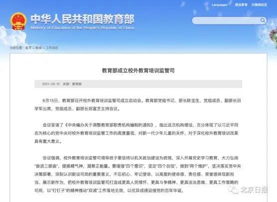 桔博士孙顺平:教培行业整顿力度持续加大,学科素质教育迎来新契机