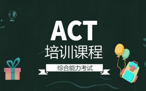 沈阳皇姑ACT培训的费用价格