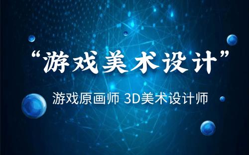杭州游戏美术原画师培训班
