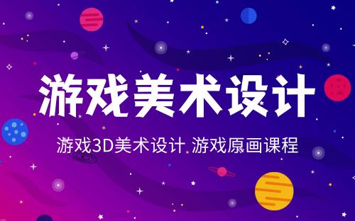 天津游戏3D美术设计课程