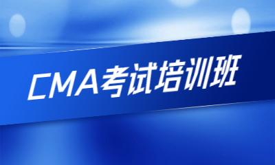 珠海好睿CMA考试培训班