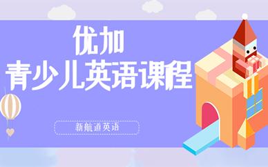 上海人民广场新航道优加青少儿英语课程
